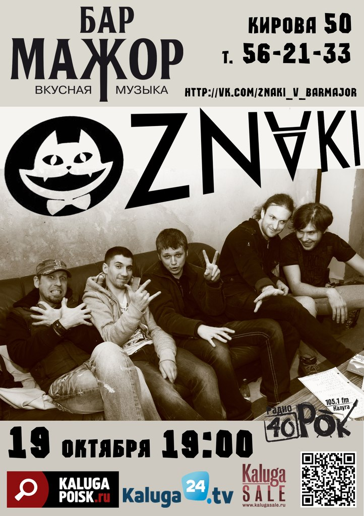 Группа «ZNAKI» в баре «Мажор»