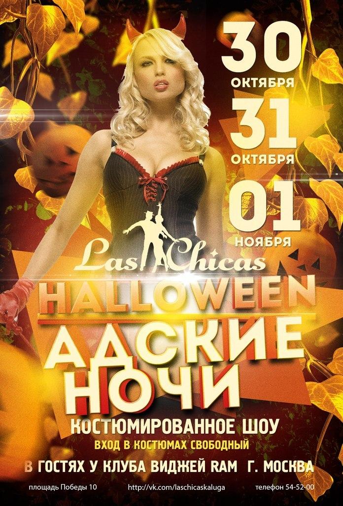 Halloween «Адские ночи» в клубе Las Chicas
