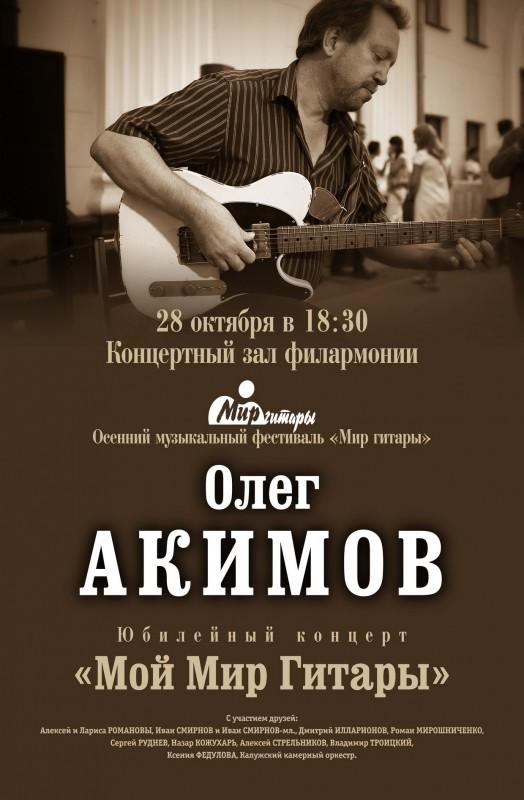 Концерт, посвященный юбилею Олега Акимова