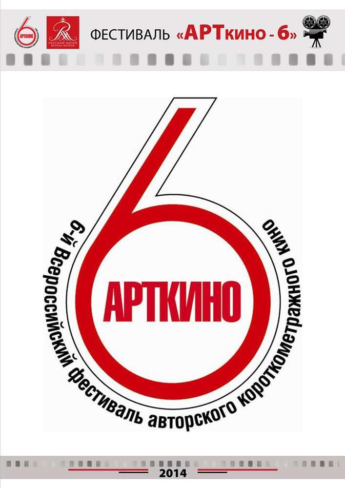 В Калугу впервые приедет всероссийский фестиваль «АРТКИНО»