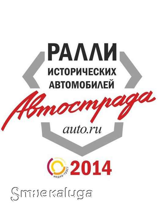 В рамках фестиваля «Автострада 2014» по центру Калуги проедут исторические автомобили