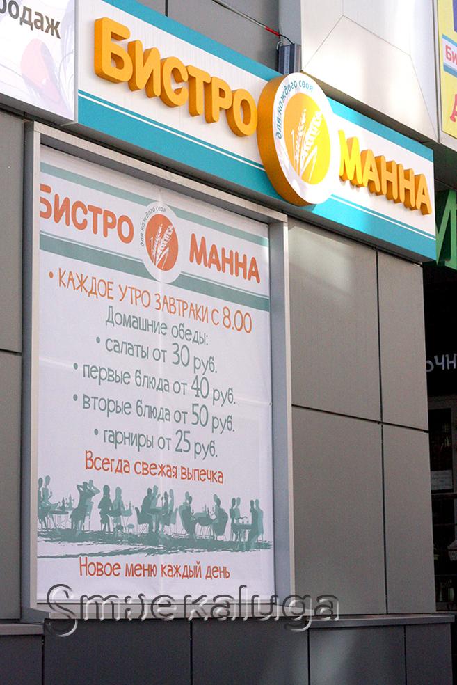 «Бистро Манна» Кафе-столовая