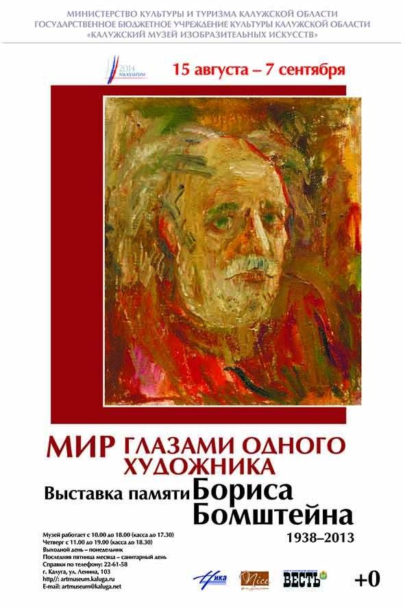 Выставка московского художника Бориса Бомштейна в галерее Калужского музея изобразительных искусств