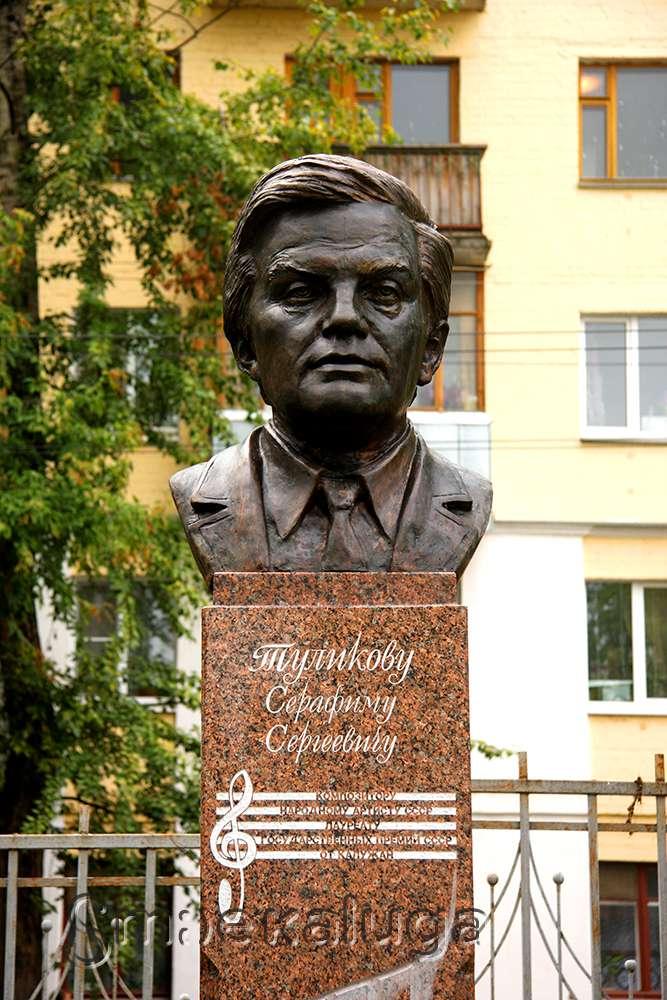 Бюст Серафима Сергеевича Туликова