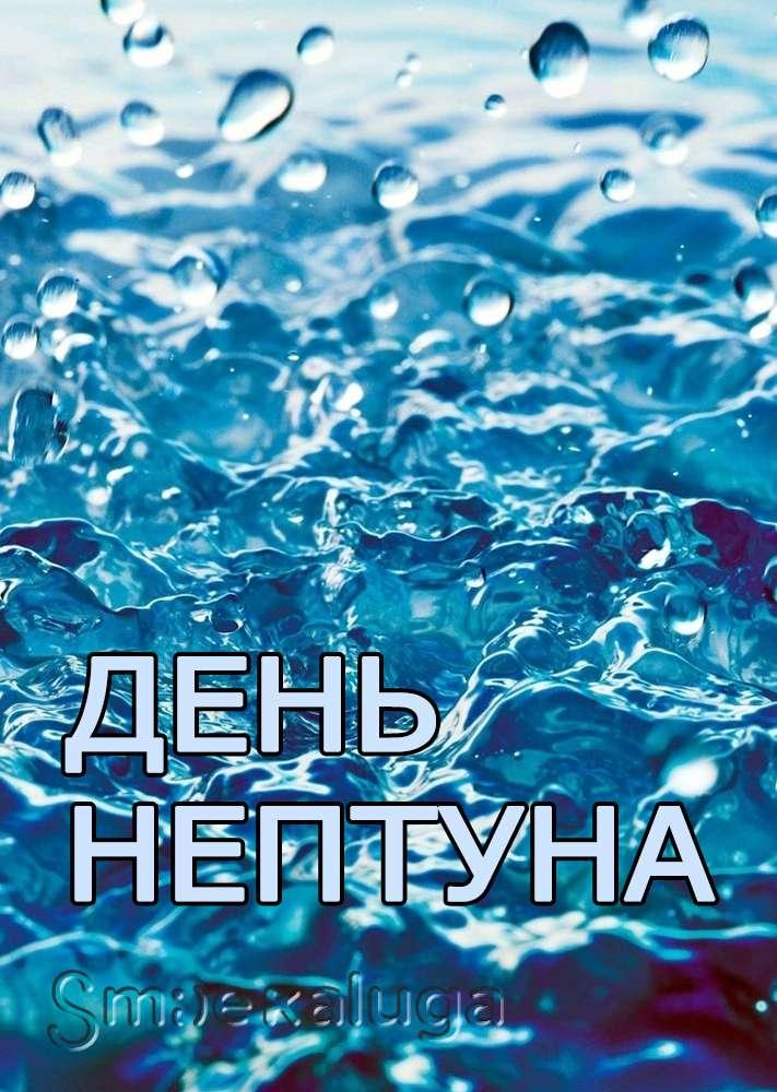День Нептуна – 2014: субботнее веселье на «Шарике»