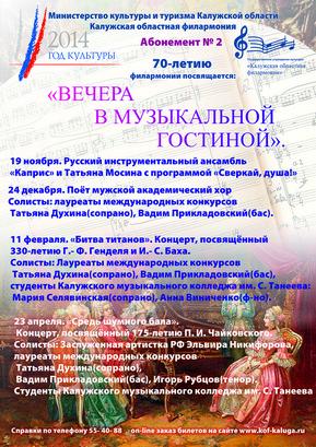 Русский инструментальный ансамбль «Каприс» и Татьяна Мосина в Калужской областной филармонии