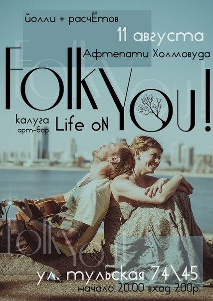 FolkYou! в Калуге (афтепати Холмовуда)