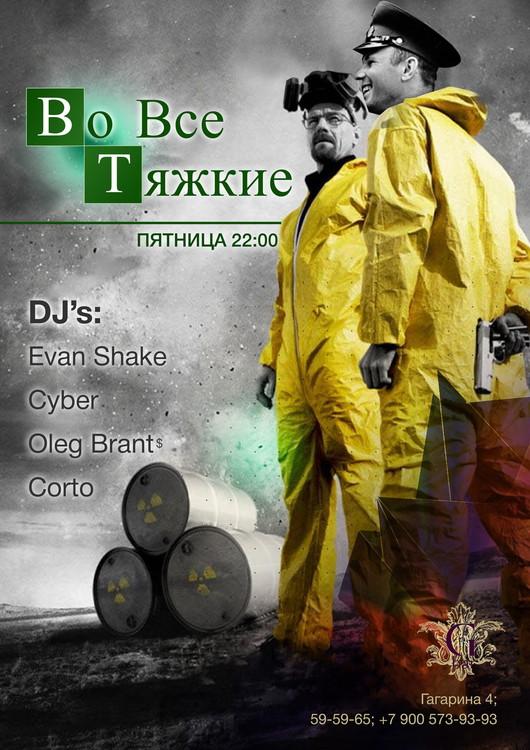 Вечеринка «Во все тяжкие» в Gagarin Bar