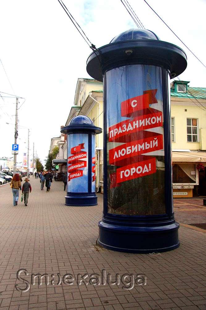 Видеонаблюдение и бесплатный Wi-Fi: информационные тумбы в Калуге уже работают