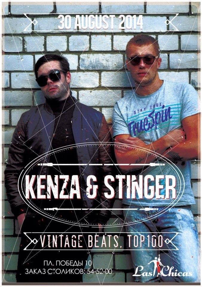 Kenza & Stinger в клубе Las Chicas