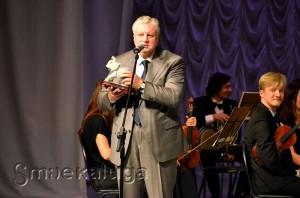 Сергей Миронов на церемонии закрытия конкурса калуга
