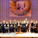 Калужский филармонический оркестр народных инструментов им. Е. Тришина калуга