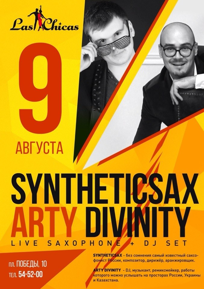 Synthetic Sax и Arty Divinity в клубе Las Сhicas