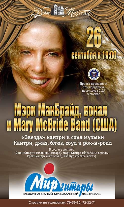 Mary McBride (США, вокал) в Доме музыки
