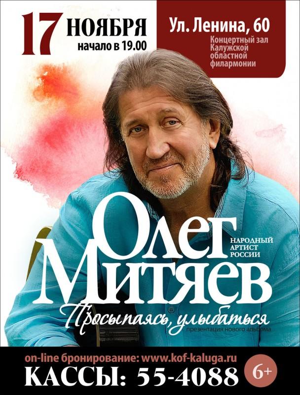 Олег МИТЯЕВ в Калужской областной филармонии