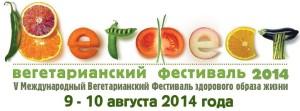 """Вегетарианский фестиваль 2014 в """"Этномире"""" калуга"""