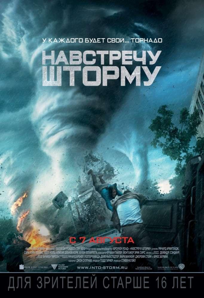 «Навстречу шторму» — хорошая режиссерская работа