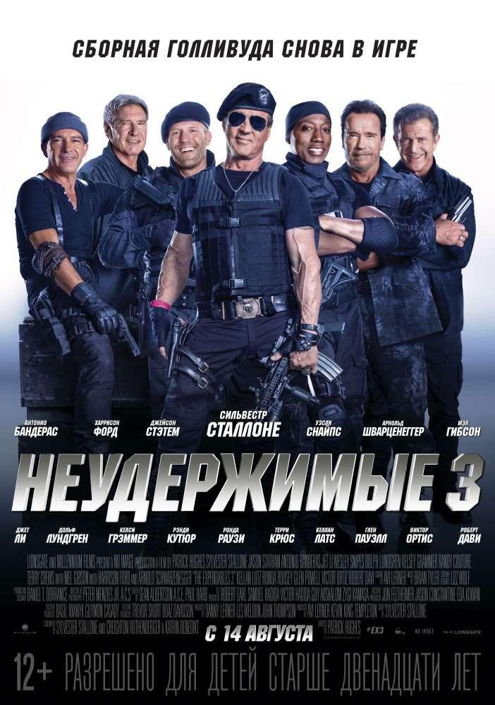 «Неудержимые 3» — на экранах сети кинотеатров Синема Стар уже на этой неделе