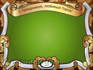 Макет огромной открытки Дома мастеров калуга