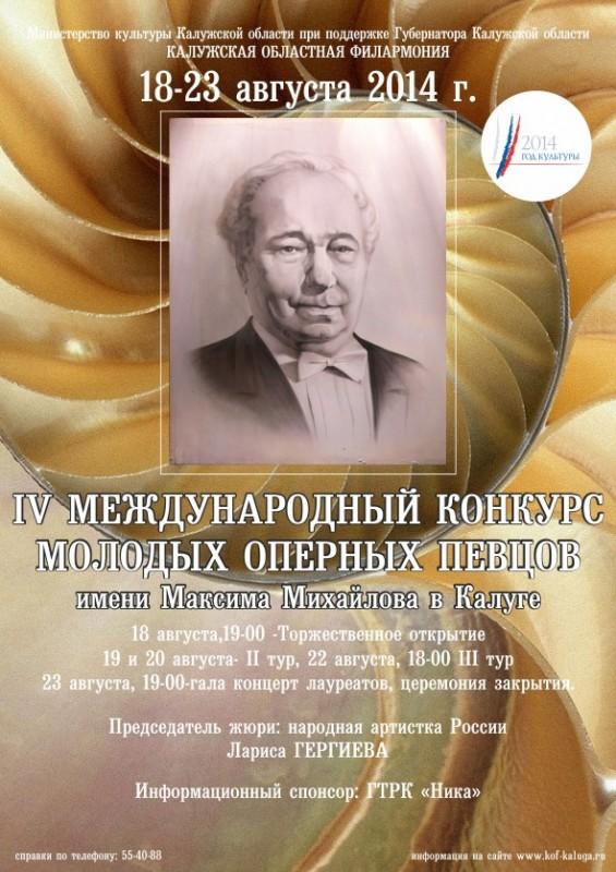 В августе в Калуге пройдет IV Международный конкурс молодых оперных певцов им. Максима Михайлова
