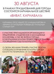 Афиша карнавала в День города калуга