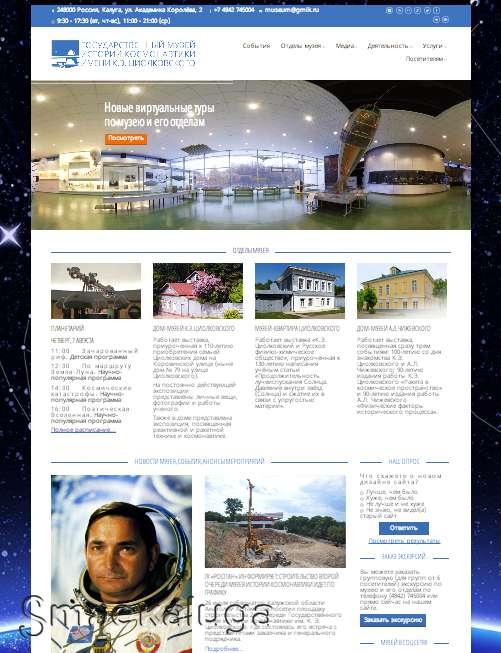 Начал работу новый сайт Государственного музея истории космонавтики им. К. Э. Циолковского