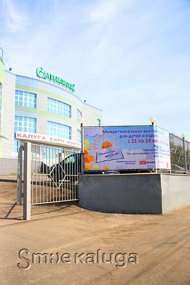 В «Калуга EXPO Конгресс» открылась образовательная выставка-ярмарка