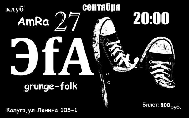 Группа Эfa в арт-баре AmRa
