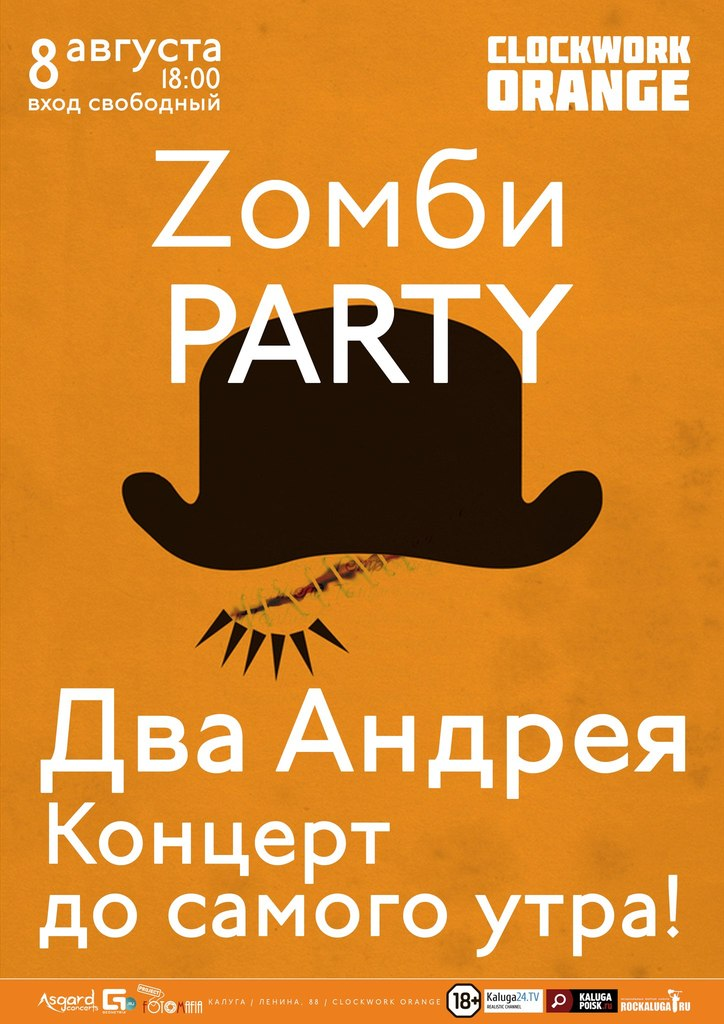 Зомби party в Clockwork Orange