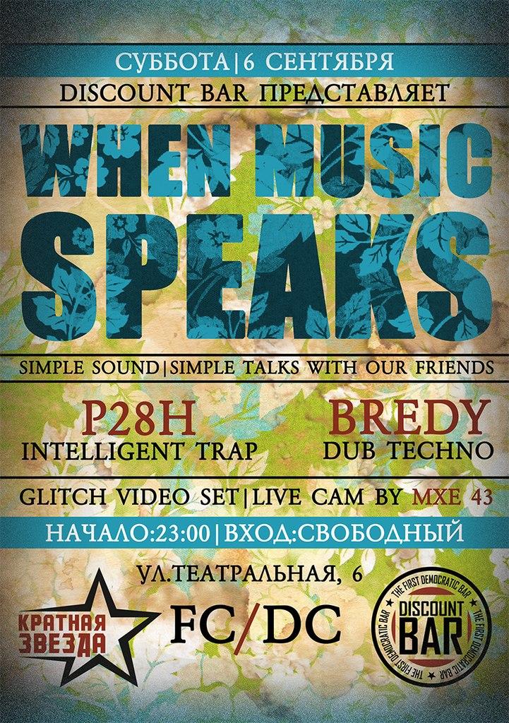 Вечеринка «WHEN MUSIC SPEAKS» в Discount Bar