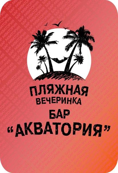 Пляжная вечеринка в баре «Акватория»