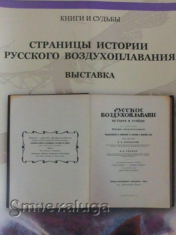 Выставка КНИГИ И СУДЬБЫ: «Русское воздухоплавание. История и успехи» в Калужском музее истории космонавтики