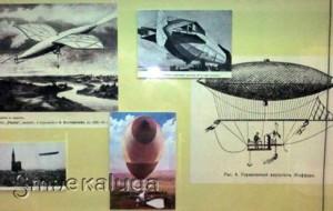 выставка Книги и судьбы: «Русское воздухоплавание. История и успехи» в калуге