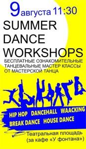 Бесплатные мастер-классы от Мастерской танца калуга