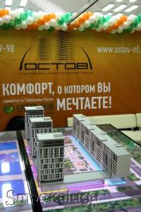 """Экспозиция выставки """"Строительство -2014"""" калуга"""