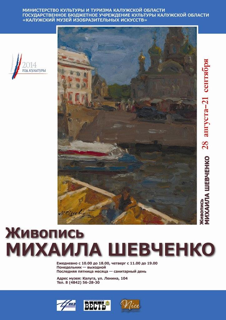 Открылась персональная выставка Михаила Шевченко
