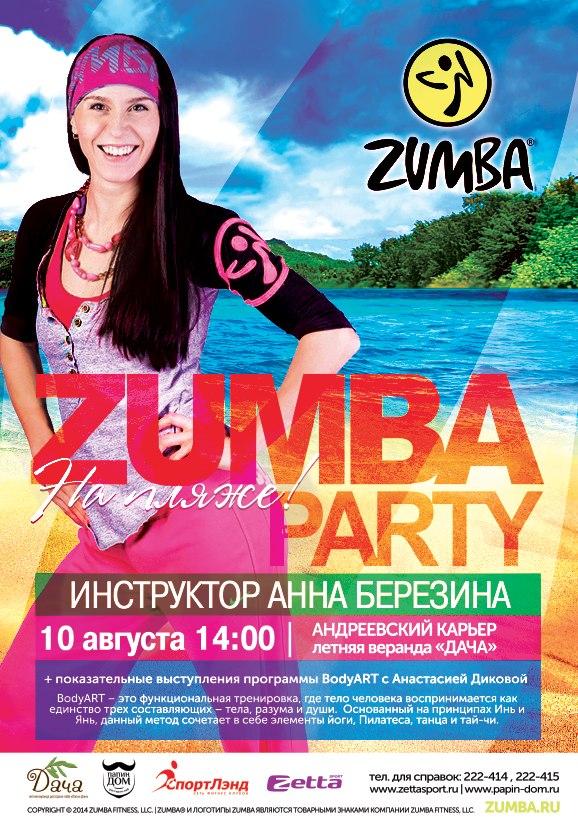 В предстоящие выходные пройдут сразу две фитнес-вечеринки Zumba Party