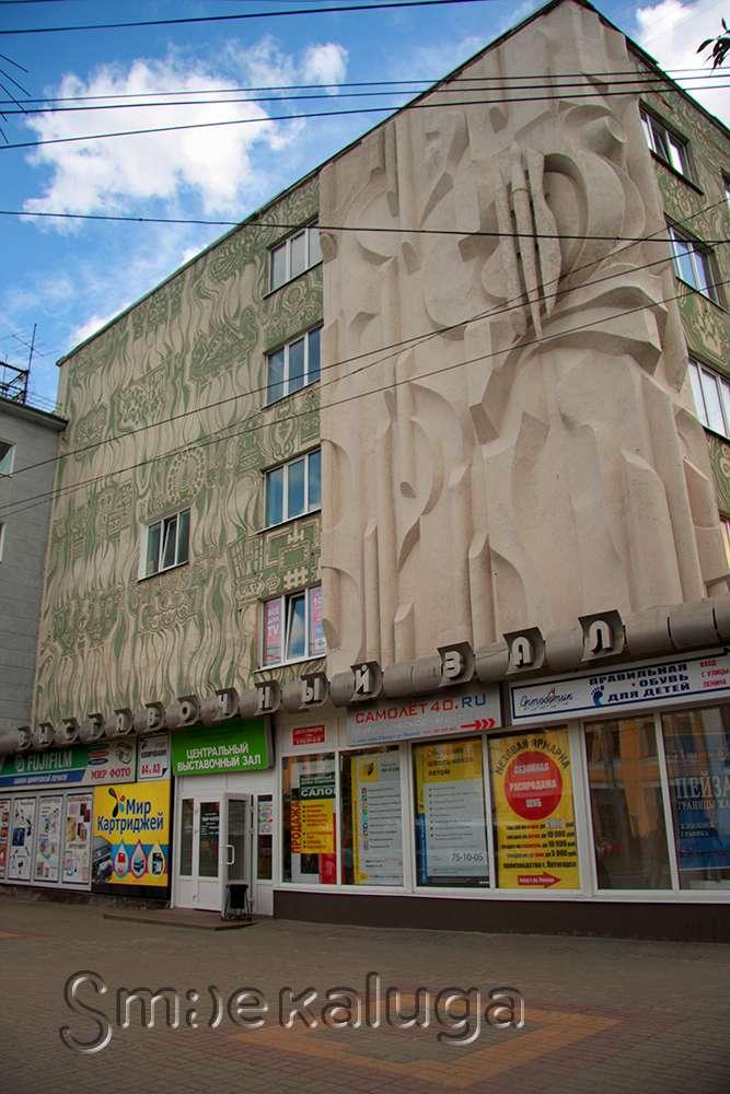 Калужскому Дому художника исполнилось 35 лет