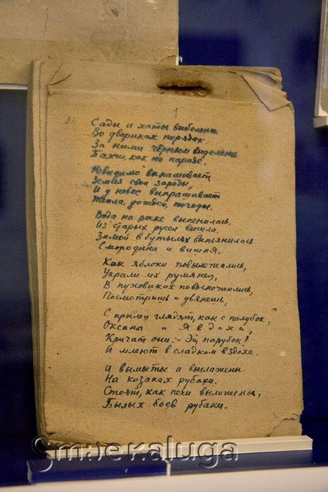 Выставка «Поэзии 101 верста…» в доме-музее А. Л. Чижевского