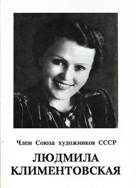 Исполнилось 98 лет со дня рождения художницы Людмилы Климентовской