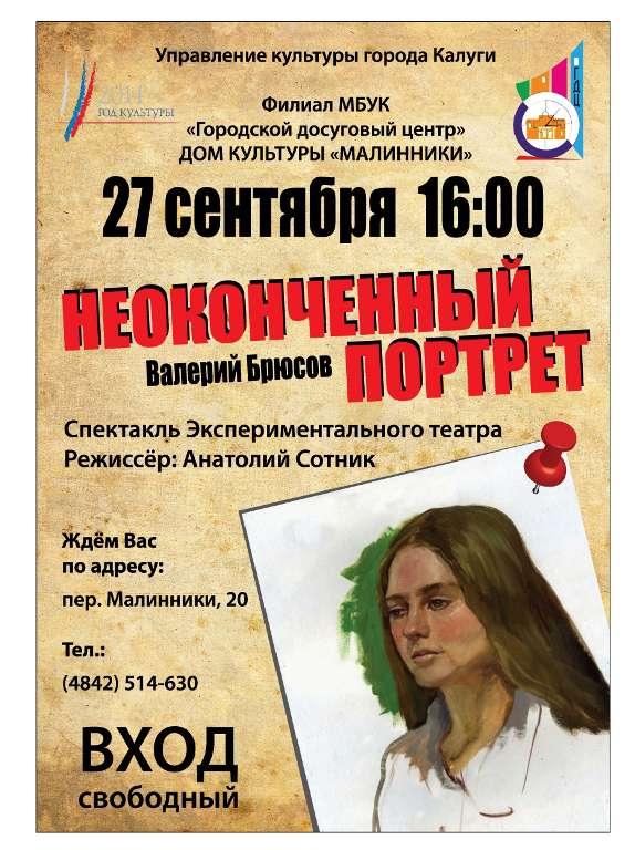 Премьера спектакля «Неоконченный портрет» «Экспериментального театра»