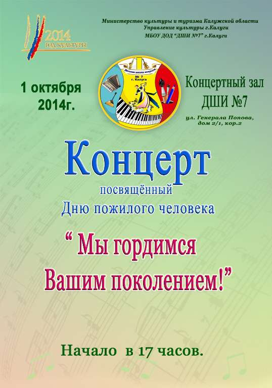 Концерт, посвященный Дню пожилого человека, «Мы гордимся Вашим поколением»