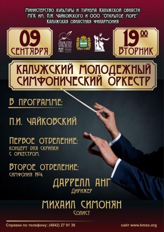 Калужский молодежный симфонический оркестр в Калужской областной филармонии