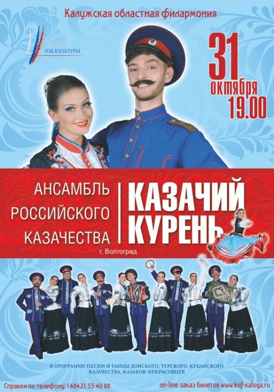 Ансамбль российского казачества «КАЗАЧИЙ КУРЕНЬ» в Калужской областной филармонии