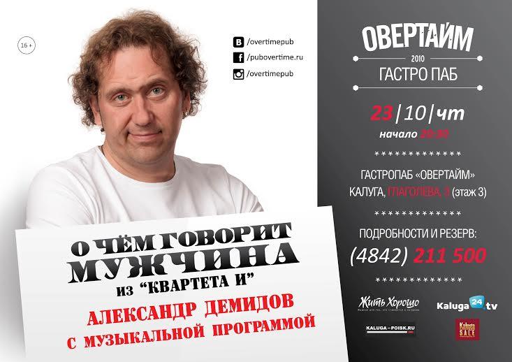 Александр Демидов (Квартет И) в пабе Овертайм
