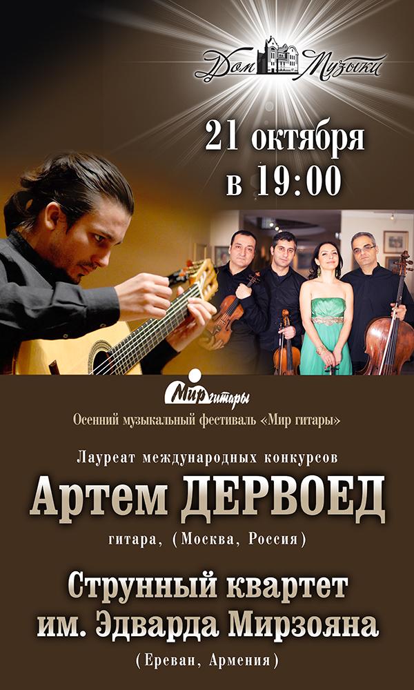 Артем ДЕРВОЕД в Калужском Доме музыки