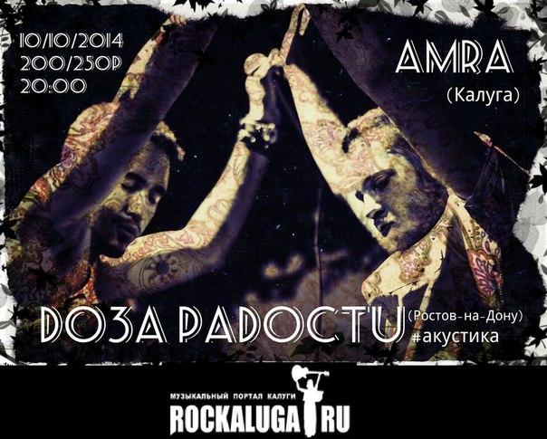 Группа «ДОЗА РАДОСТИ» В AmRa