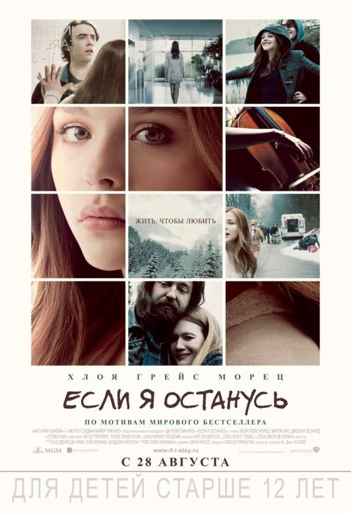 «Если я останусь» — чувственное кино для подростков и тех, кто молод душой