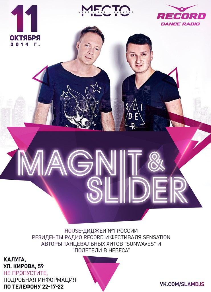 Magnit & Slider в кафе «Место»