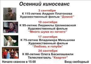 """Афиша """"Осеннего киносеанса"""" в ГДЦ калуга"""